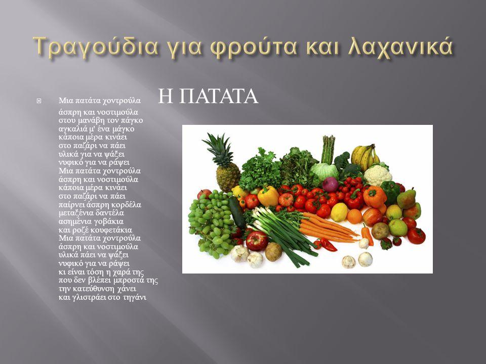 Τραγούδια για φρούτα και λαχανικά