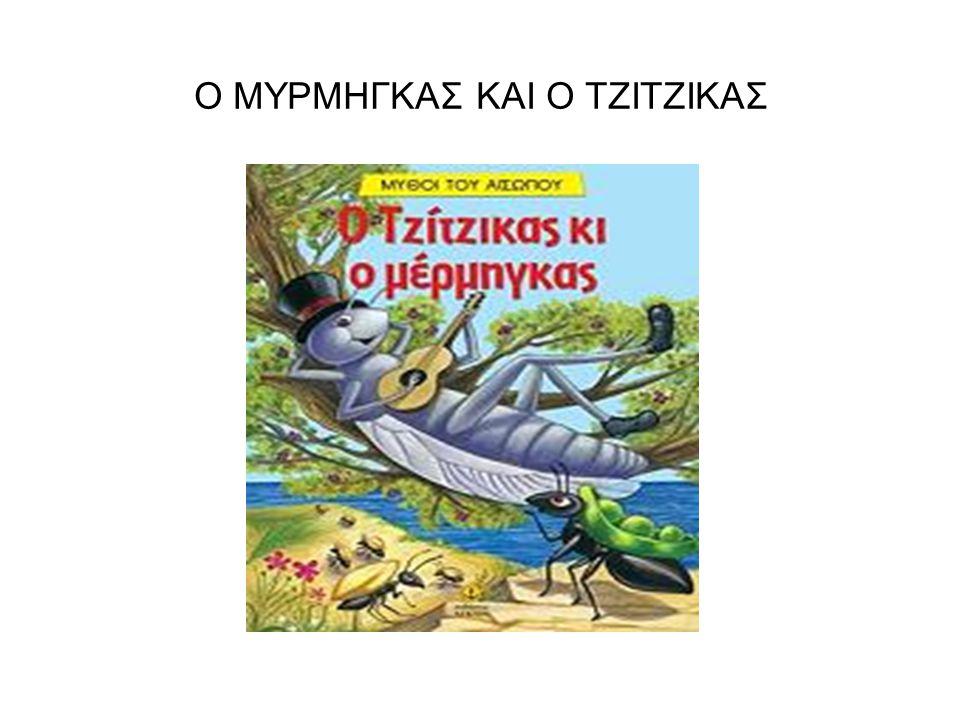 Ο ΜΥΡΜΗΓΚΑΣ ΚΑΙ Ο ΤΖΙΤΖΙΚΑΣ