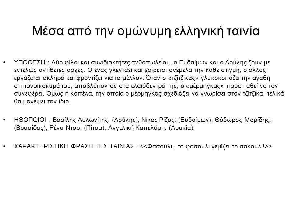 Μέσα από την ομώνυμη ελληνική ταινία