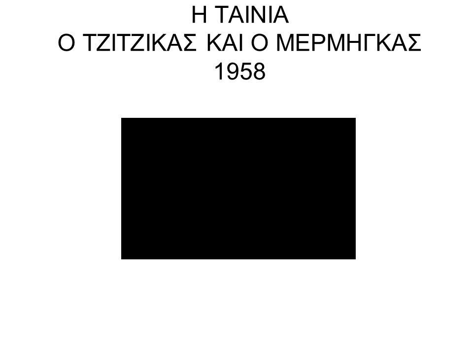 H ΤΑΙΝΙΑ Ο ΤΖΙΤΖΙΚΑΣ ΚΑΙ Ο ΜΕΡΜΗΓΚΑΣ 1958