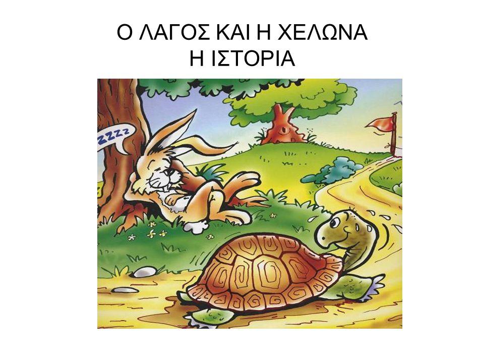 O ΛΑΓΟΣ ΚΑΙ Η ΧΕΛΩΝΑ Η ΙΣΤΟΡΙΑ