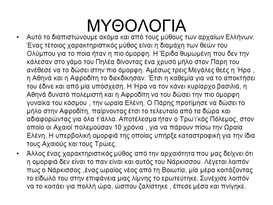 MYΘΟΛΟΓΙΑ