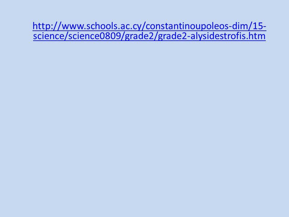 http://www.schools.ac.cy/constantinoupoleos-dim/15-science/science0809/grade2/grade2-alysidestrofis.htm