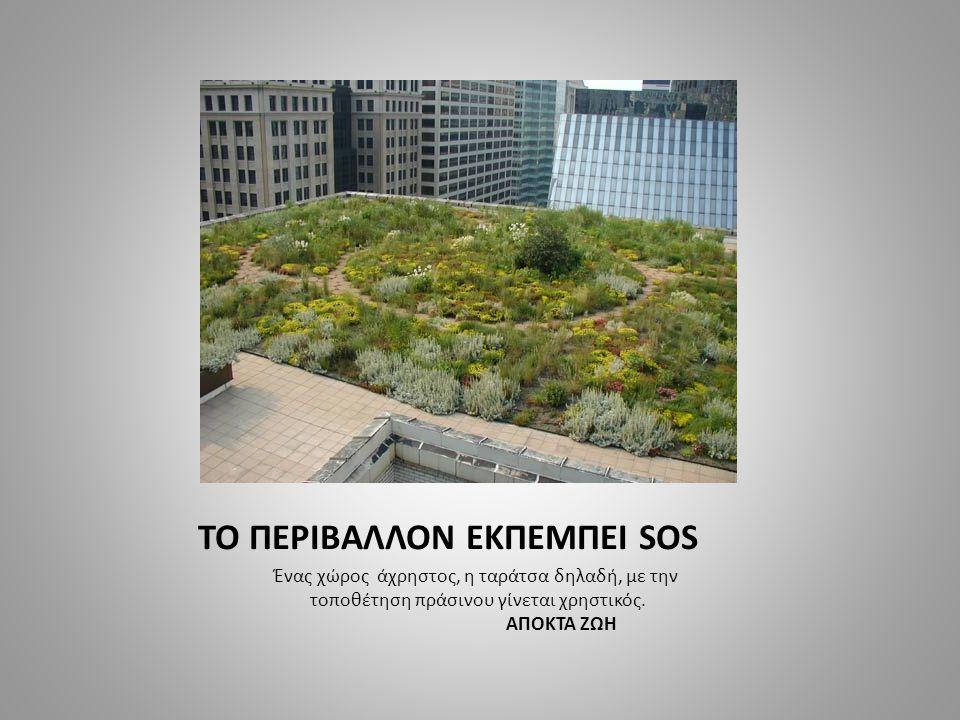TO ΠΕΡΙΒΑΛΛΟΝ ΕΚΠΕΜΠΕΙ SOS