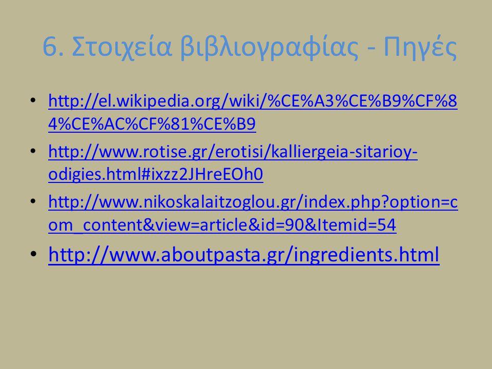 6. Στοιχεία βιβλιογραφίας - Πηγές