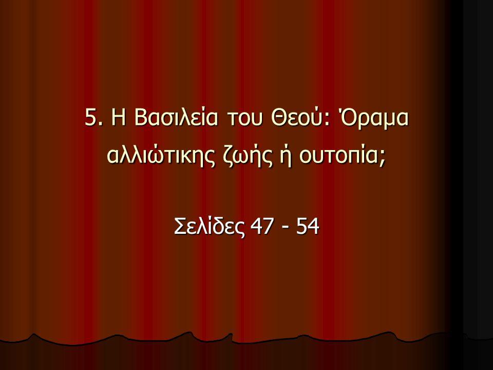 5. Η Βασιλεία του Θεού: Όραμα αλλιώτικης ζωής ή ουτοπία;