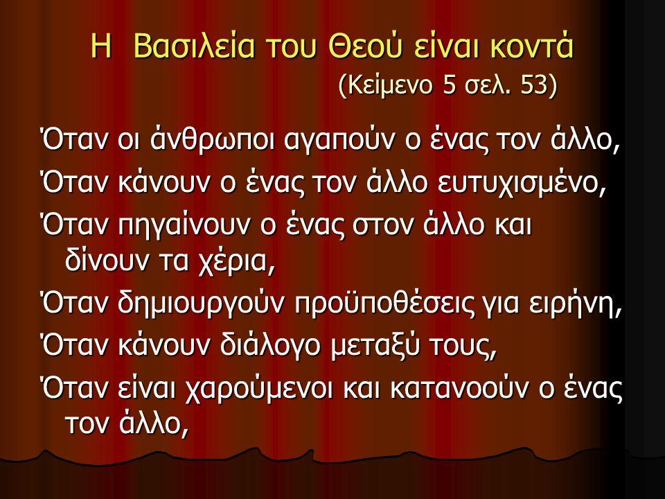 Η Βασιλεία του Θεού είναι κοντά (Κείμενο 5 σελ. 53)
