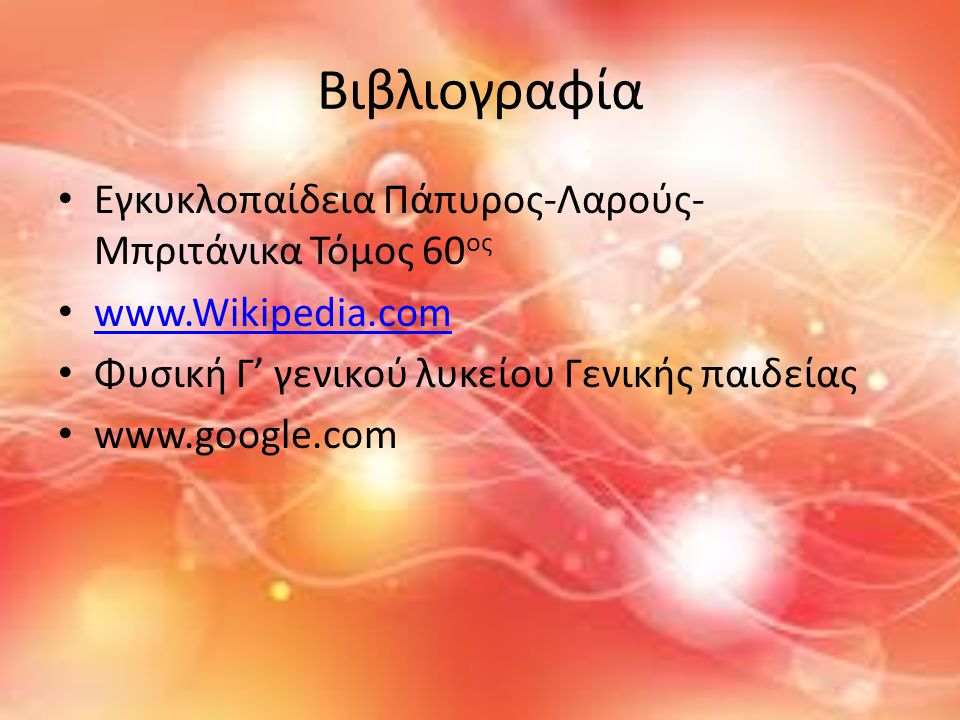 Βιβλιογραφία Εγκυκλοπαίδεια Πάπυρος-Λαρούς-Μπριτάνικα Τόμος 60ος