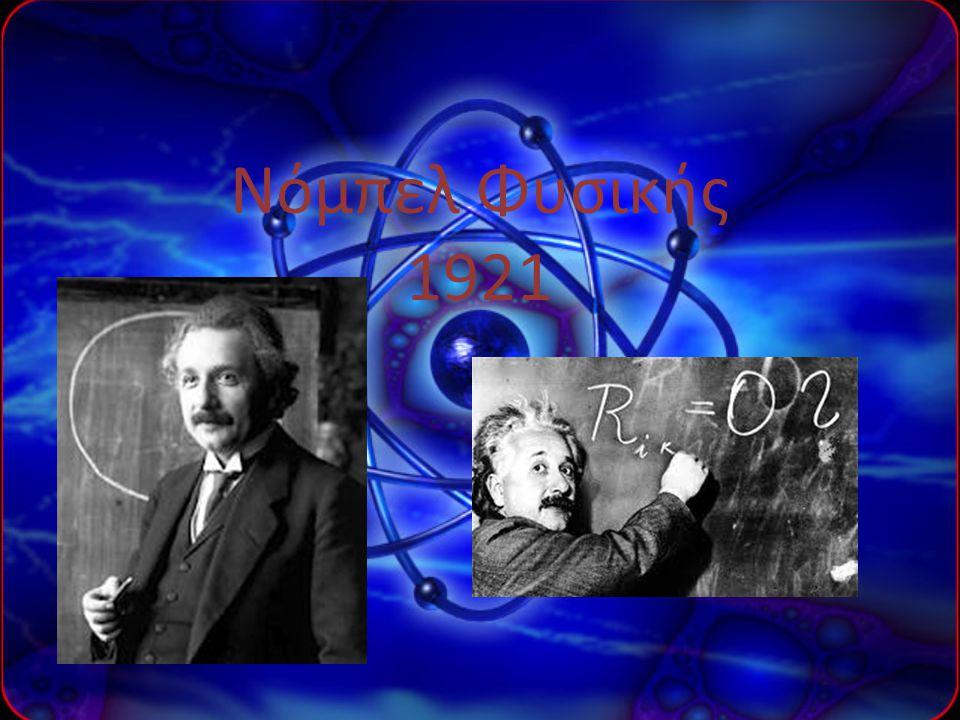 Νόμπελ Φυσικής 1921