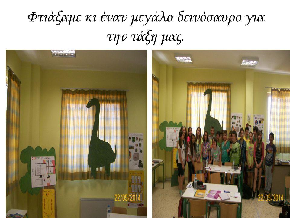 Φτιάξαμε κι έναν μεγάλο δεινόσαυρο για την τάξη μας.