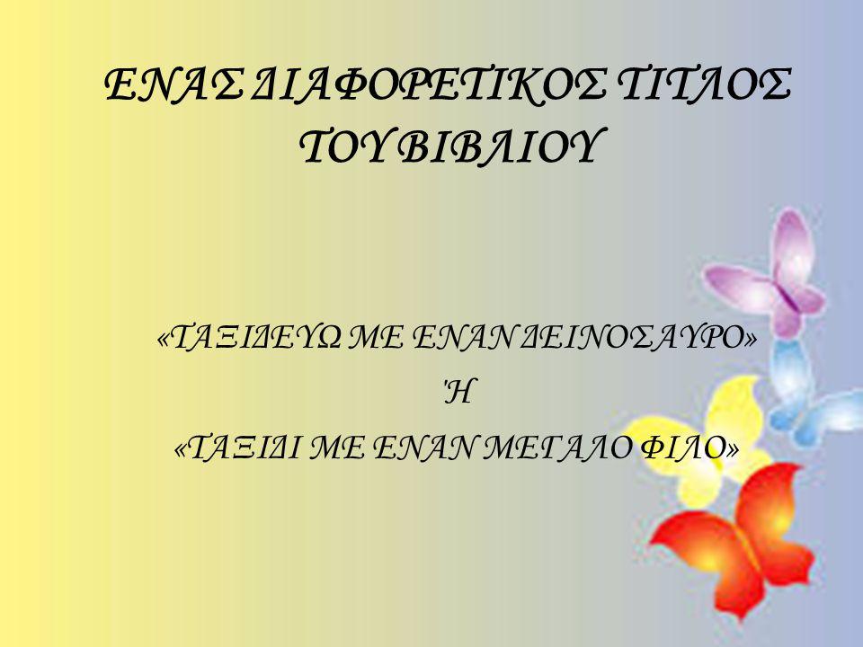 ΕΝΑΣ ΔΙΑΦΟΡΕΤΙΚΟΣ ΤΙΤΛΟΣ ΤΟΥ ΒΙΒΛΙΟΥ