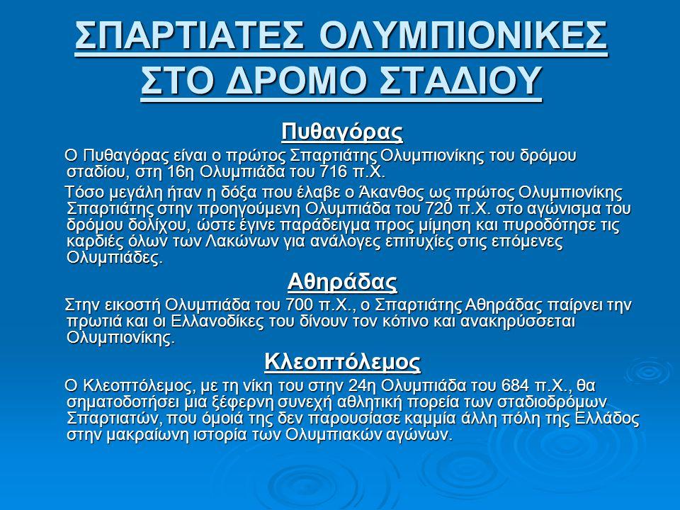 ΣΠΑΡΤΙΑΤΕΣ ΟΛΥΜΠΙΟΝΙΚΕΣ ΣΤΟ ΔΡΟΜΟ ΣΤΑΔΙΟΥ