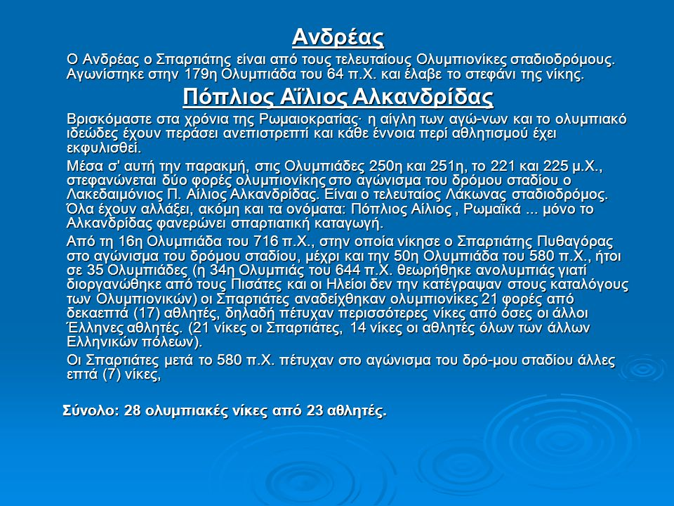 Πόπλιος Αΐλιος Αλκανδρίδας