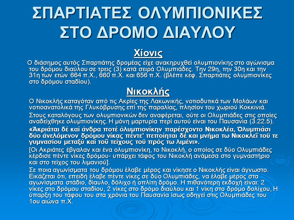 ΣΠΑΡΤΙΑΤΕΣ ΟΛΥΜΠΙΟΝΙΚΕΣ ΣΤΟ ΔΡΟΜΟ ΔΙΑΥΛΟΥ