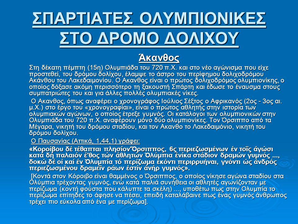 ΣΠΑΡΤΙΑΤΕΣ ΟΛΥΜΠΙΟΝΙΚΕΣ ΣΤΟ ΔΡΟΜΟ ΔΟΛΙΧΟΥ
