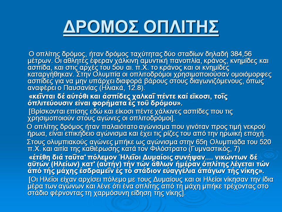 ΔΡΟΜΟΣ ΟΠΛΙΤΗΣ