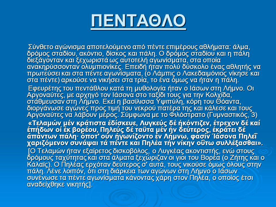 ΠΕΝΤΑΘΛΟ