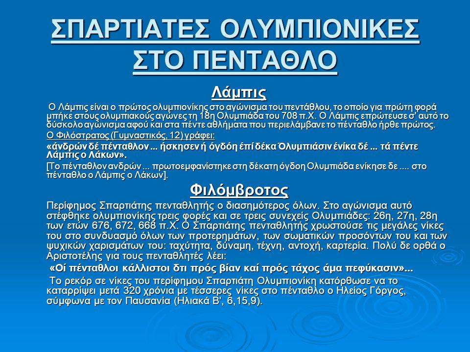 ΣΠΑΡΤΙΑΤΕΣ ΟΛΥΜΠΙΟΝΙΚΕΣ ΣΤΟ ΠΕΝΤΑΘΛΟ