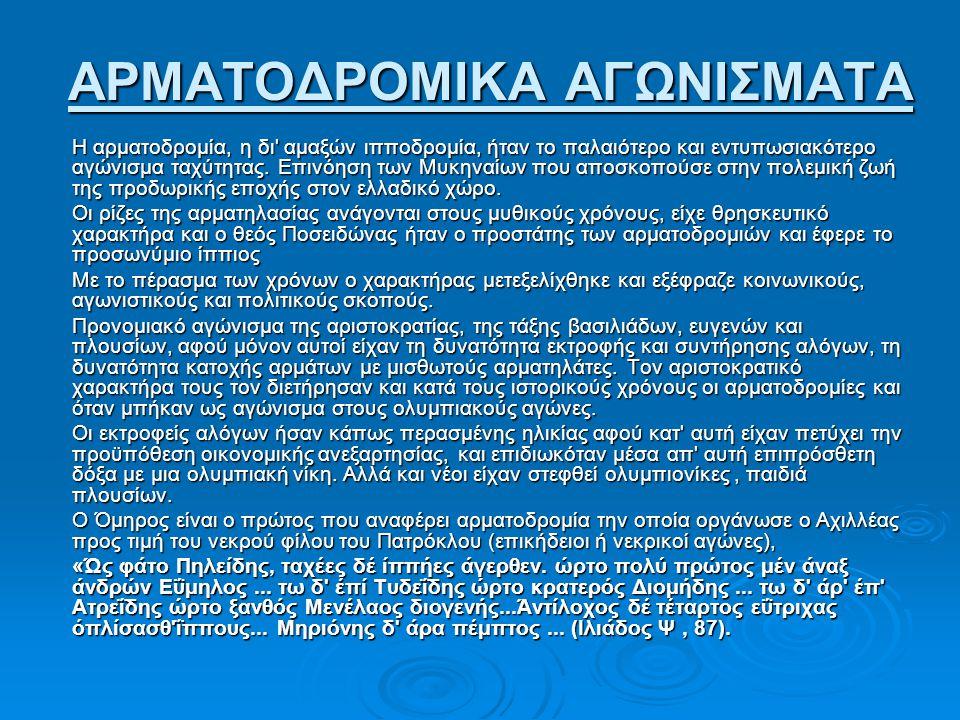 ΑΡΜΑΤΟΔΡΟΜΙΚΑ ΑΓΩΝΙΣΜΑΤΑ