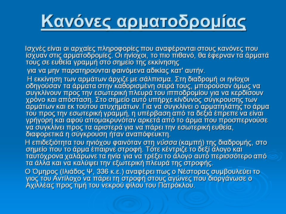 Κανόνες αρματοδρομίας