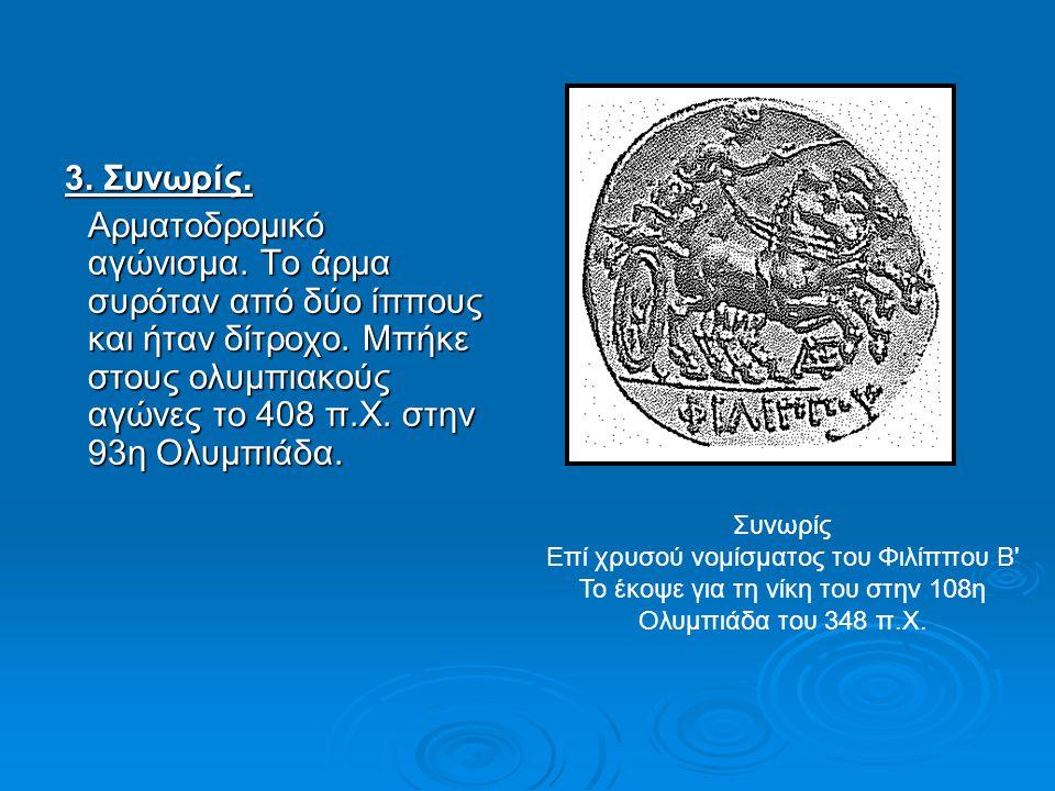 3. Συνωρίς. Συνωρίς Επί χρυσού νομίσματος του Φιλίππου Β