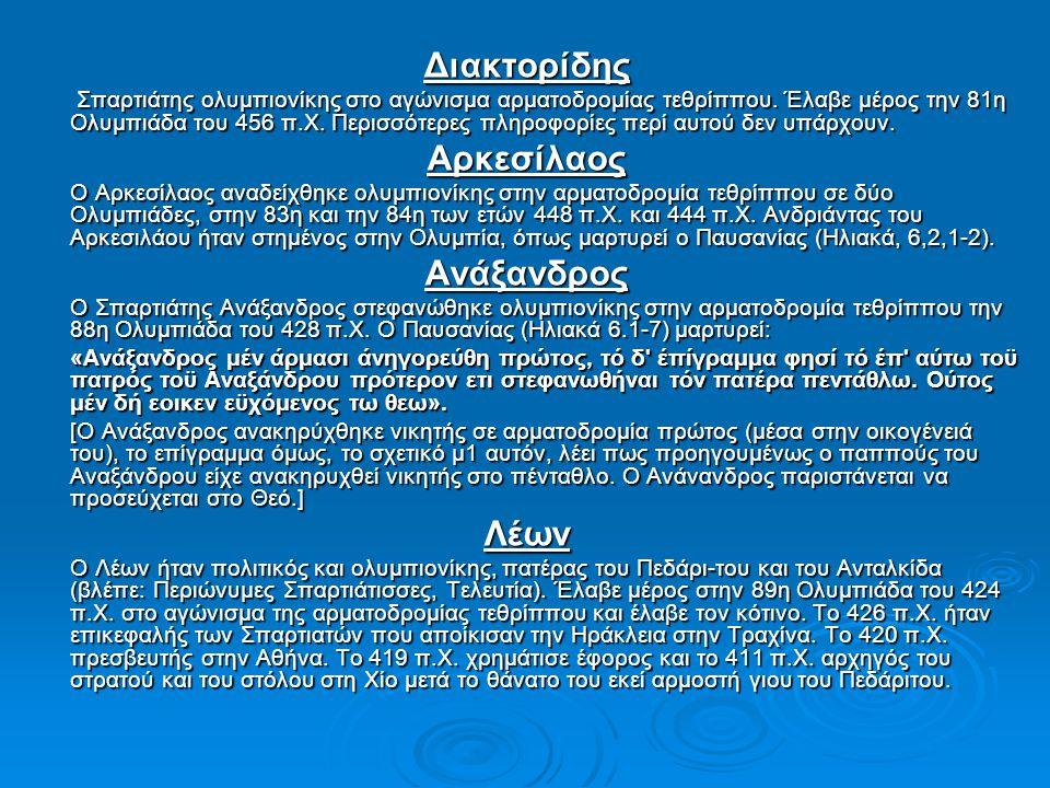 Διακτορίδης Αρκεσίλαος Ανάξανδρος Λέων