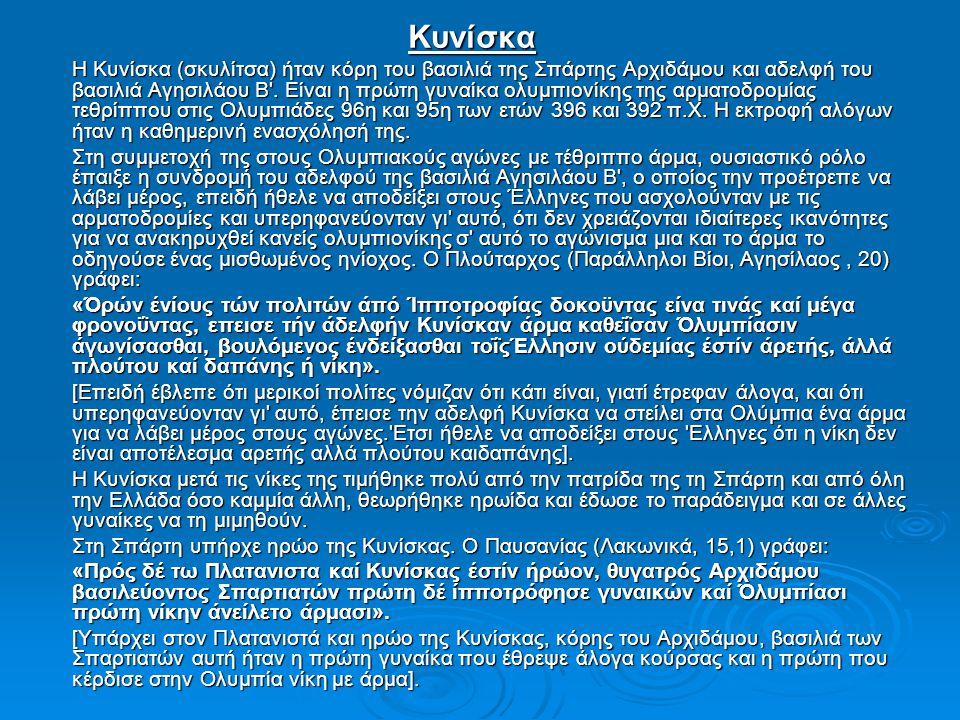 Κυνίσκα