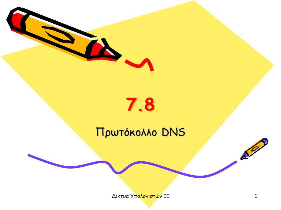 7.8 Πρωτόκολλο DNS Δίκτυα Υπολογιστών ΙΙ