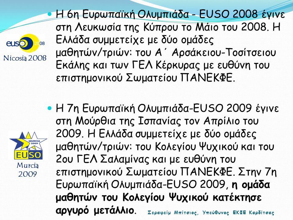 Σεραφείμ Μπίτσιος, Υπεύθυνος ΕΚΦΕ Καρδίτσας