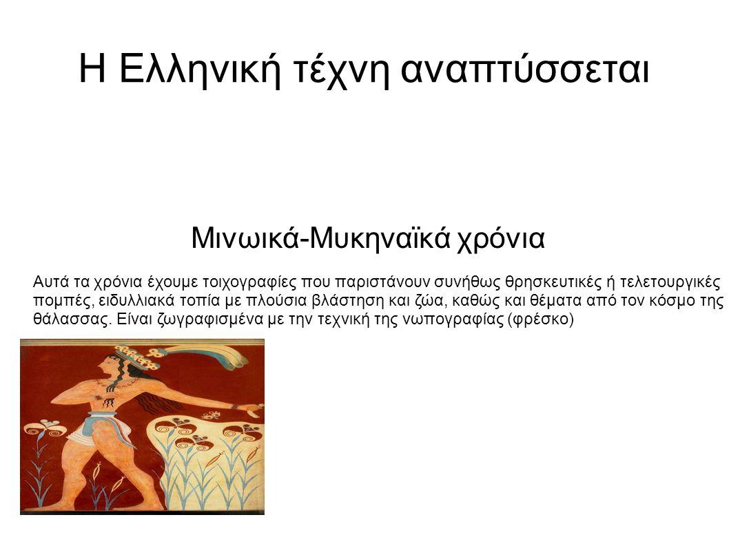Η Ελληνική τέχνη αναπτύσσεται