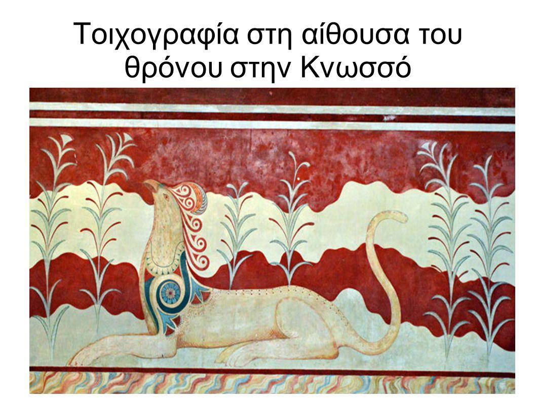 Τοιχογραφία στη αίθουσα του θρόνου στην Κνωσσό