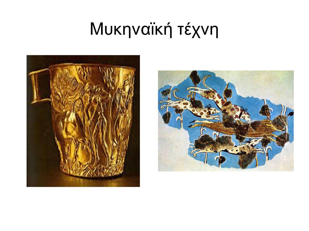 Μυκηναϊκή τέχνη