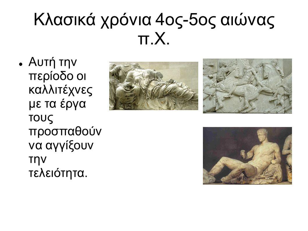 Κλασικά χρόνια 4ος-5ος αιώνας π.Χ.
