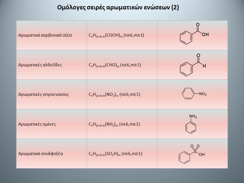 Ομόλογες σειρές αρωματικών ενώσεων (2)