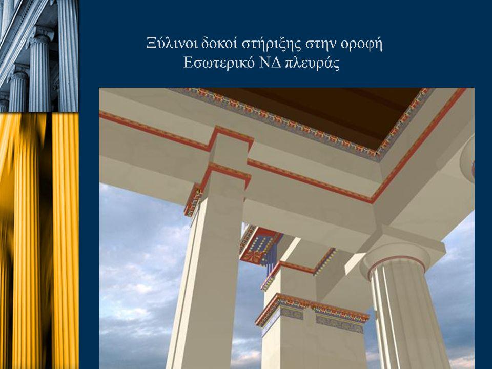 Ξύλινοι δοκοί στήριξης στην οροφή Εσωτερικό ΝΔ πλευράς