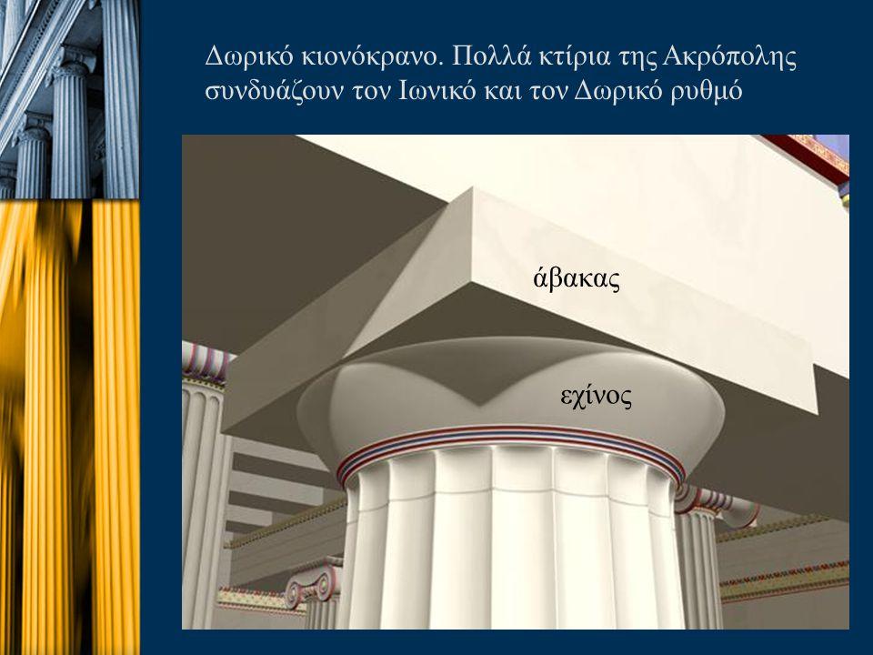Δωρικό κιονόκρανο. Πολλά κτίρια της Ακρόπολης