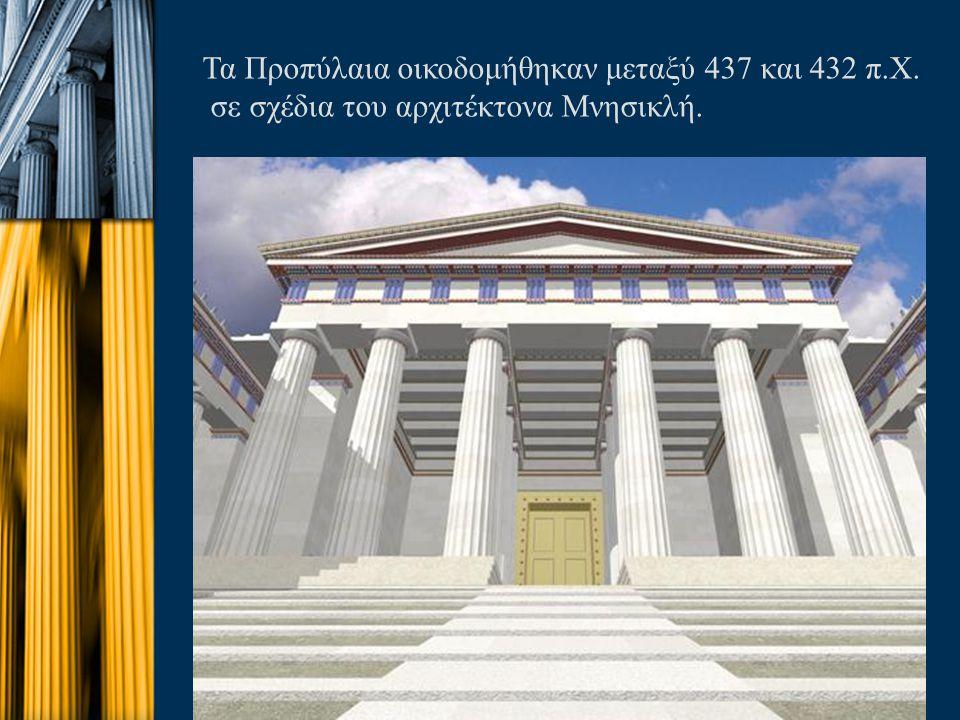 Τα Προπύλαια οικοδομήθηκαν μεταξύ 437 και 432 π.Χ.