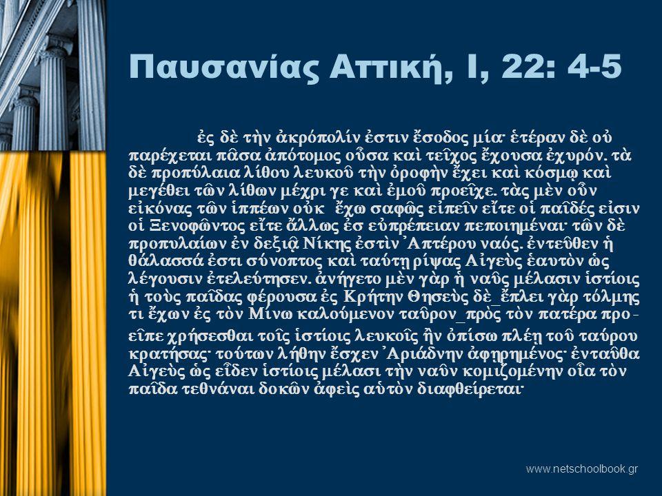 Παυσανίας Αττική, Ι, 22: 4-5