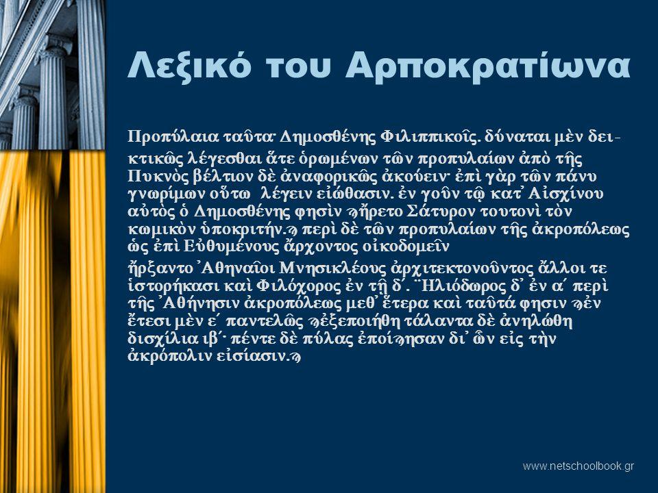 Λεξικό του Αρποκρατίωνα