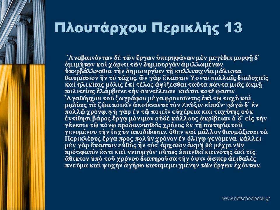 Πλουτάρχου Περικλής 13