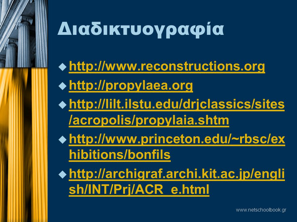 Διαδικτυογραφία http://www.reconstructions.org http://propylaea.org