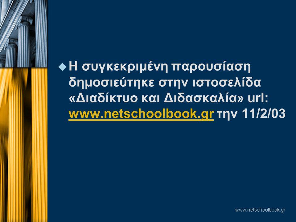 Η συγκεκριμένη παρουσίαση δημοσιεύτηκε στην ιστοσελίδα «Διαδίκτυο και Διδασκαλία» url: www.netschoolbook.gr την 11/2/03
