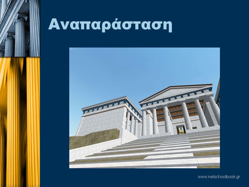 Αναπαράσταση www.netschoolbook.gr