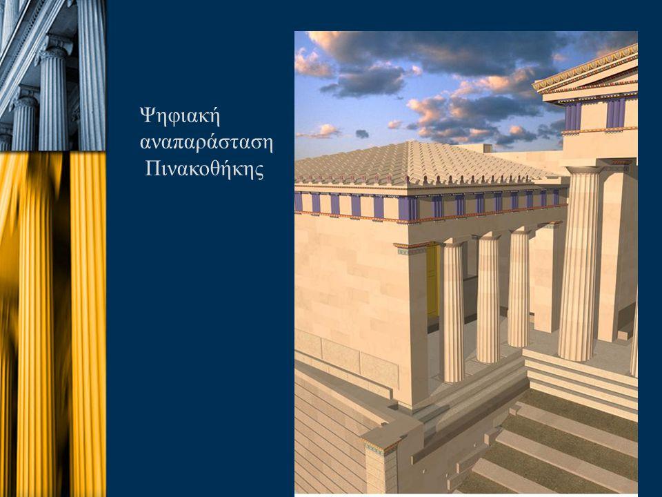 Ψηφιακή αναπαράσταση Πινακοθήκης www.netschoolbook.gr