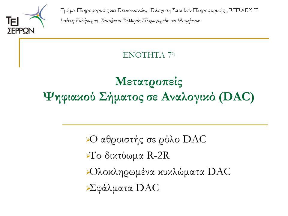 ΕΝΟΤΗΤΑ 7η Μετατροπείς Ψηφιακού Σήματος σε Αναλογικό (DAC)