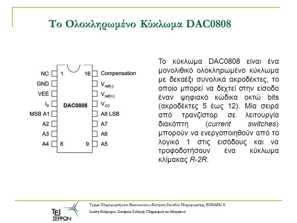 Το Ολοκληρωμένο Κύκλωμα DAC0808