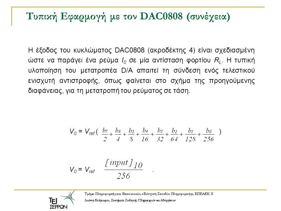 Τυπική Εφαρμογή με τον DAC0808 (συνέχεια)