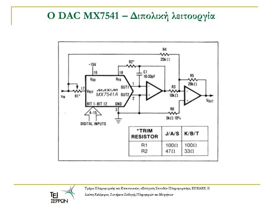 Ο DAC ΜΧ7541 – Διπολική λειτουργία