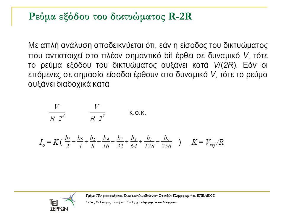 Ρεύμα εξόδου του δικτυώματος R-2R