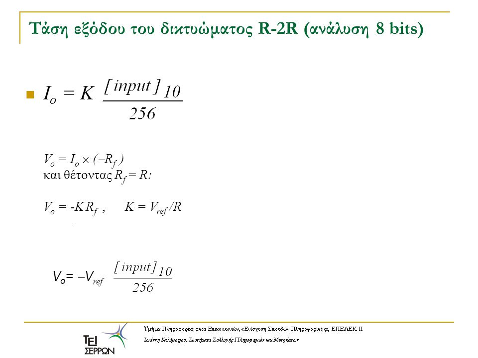 Τάση εξόδου του δικτυώματος R-2R (ανάλυση 8 bits)